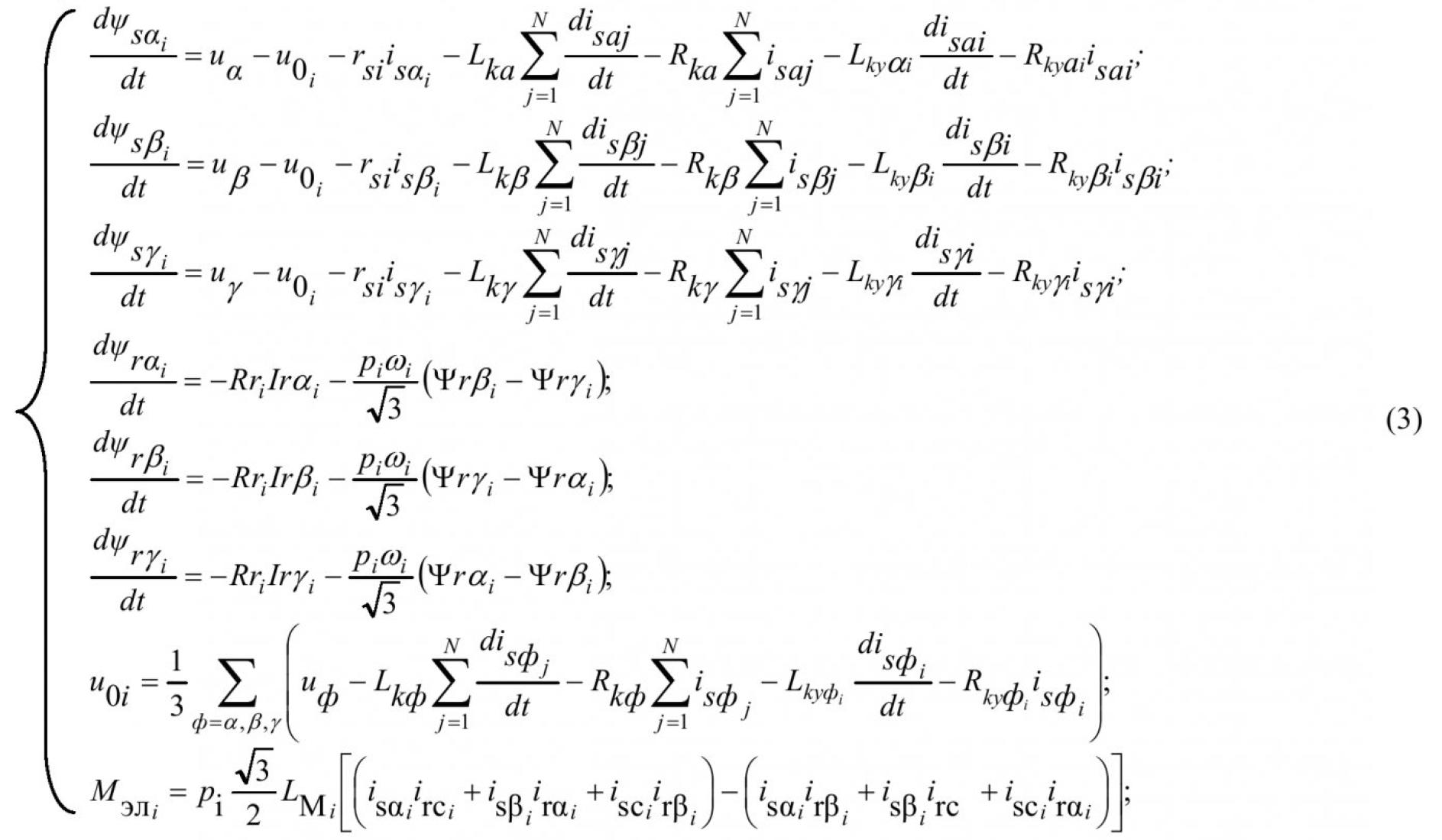 Модель типового модуля системы электроснабжения с коммутационной аппаратурой 4